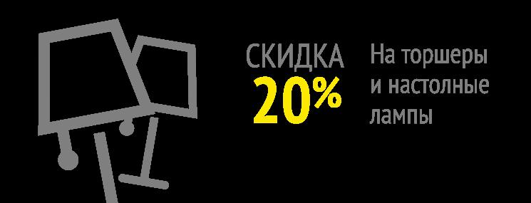Скидка 20% на лампы
